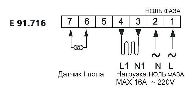 Схема подключения терморегулятора E 91.716 в системе отопления теплый пол