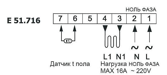 Схема подключения терморегулятора E 51.716 в системе отопления теплый пол